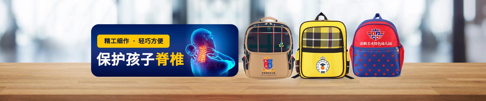 美惠宝-保护孩子脊椎