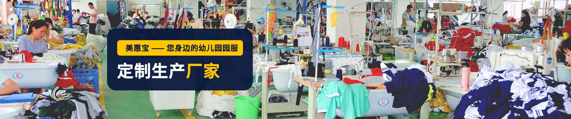 美惠宝-您身边的幼儿园园服定制生产厂家