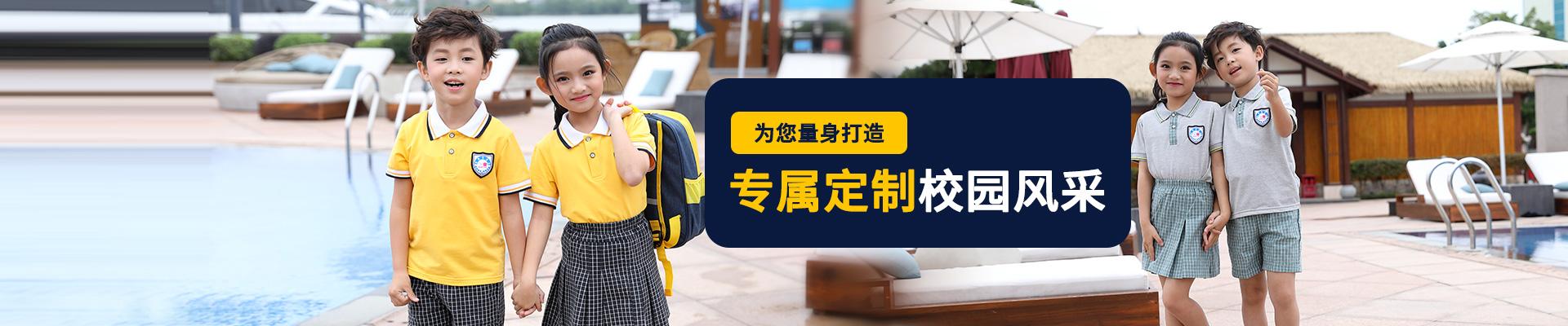 美惠宝-为您量身打造专属定制校园风采